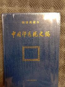 中国印花税史稿