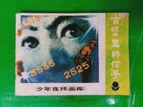 广东版少年连环画库《古堡里的信号》 附内页图供参考
