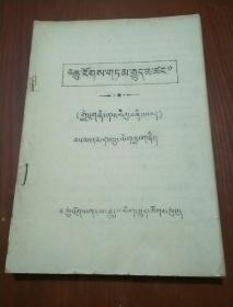 藏文书一本(油印本   看大图)