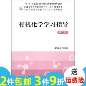 正版教材 有机化学学习指导(第2版) 夏百根 9787109191983 中国农业出版社 2014年版