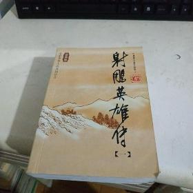 口袋本金庸作�傻��大品集: 神雕�b�H(全四�裕� �Х���