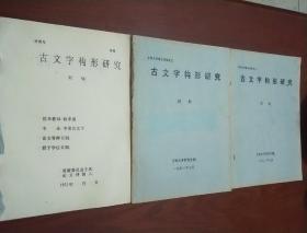 古文字构形研究(上中下)