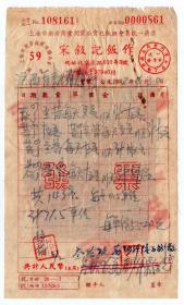 """饮食专题---50年代发票单据-----1952年上海厨房商业公会 """"宋敍记饭作""""发票861"""