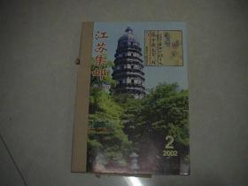 江苏集邮2002年2-6期