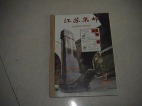 江苏集邮(2004年1-6.全)