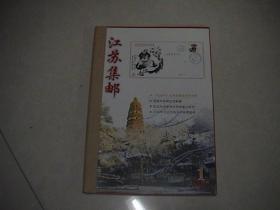 江苏集邮2006年1.2.3.4.5.6全