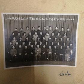 上海市黄浦区卫生学校西医五班首届毕业留影(1976.12.2)