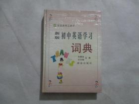 新版初中英语学习词典