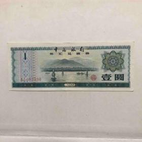 1979年外汇兑换券【壹圆】(冠号AZ)