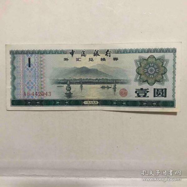 1979年外汇兑换券【壹圆】(AH)