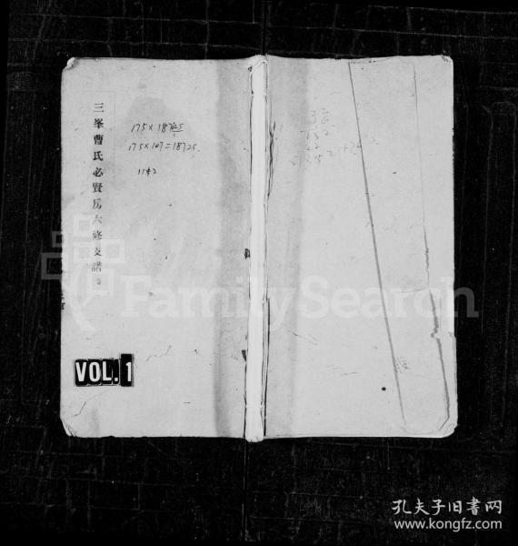 三峯曹氏必贤房六修支谱 [18卷] 复印件