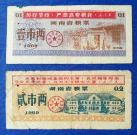 """票证:1969年湖南省粮票2枚套(均带最高指示,壹市两为""""厉行节约……""""、贰市两为""""政策和策略是党的生命……"""")"""
