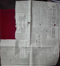 民国新华日报剪报一条【毛主席,朱德题词,周恩来致词】【6-3】