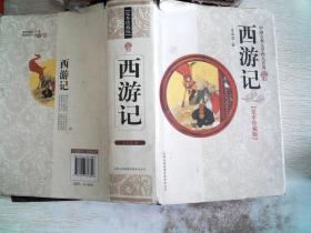 西游记(足本珍藏版 )精装      书衣破损