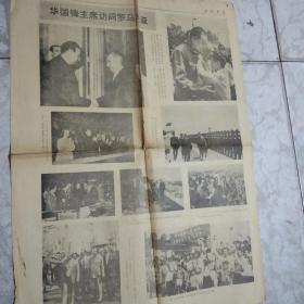 华国锋主席访问罗马尼亚老报纸安徽日报