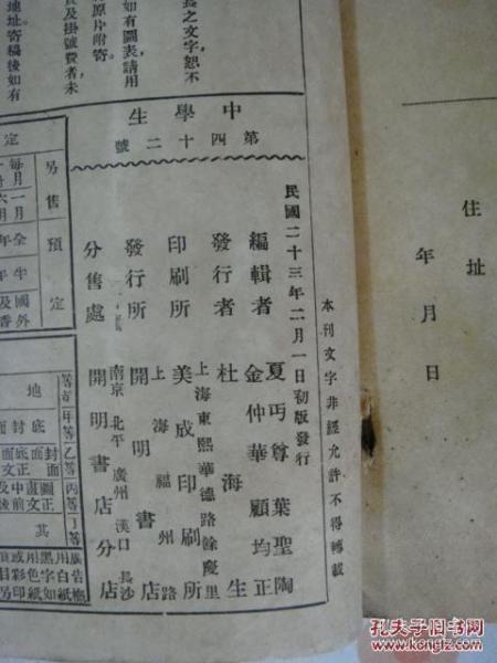 1934年2月号总第 42 期 开本: 大32开全一册