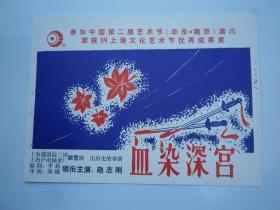 节目单:血染深宫.上海越剧院青年三团演出