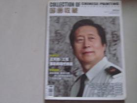 国画收藏 2010.4
