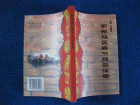 忻州地区 春节民俗详录(1000册)