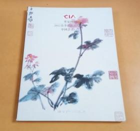 华夏国际2012春季艺术品拍卖会:中国书画(一)西安