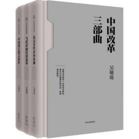中国改革三部曲(礼盒套装共3册)