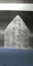 大篆 青铜铭 文