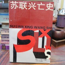 苏联兴亡史     上海人民出版社1993年一版一印仅印3000册