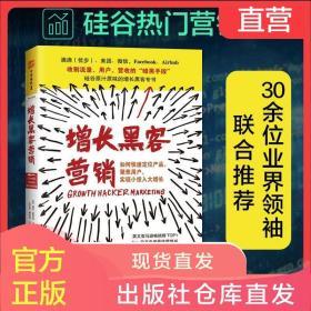 增长黑客营销流量收割用户市场营销学商业创业技巧书销售类书籍