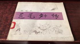 三毛外传 (中国儿童漫画家选集)