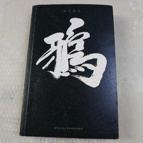 【欢迎下单~】鸦(日本名作家完美的侦探小说)[日]麻耶雄嵩新星出