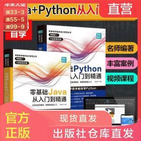 编程书籍零基础java+python入门到精通初学者自学计算机程序设计