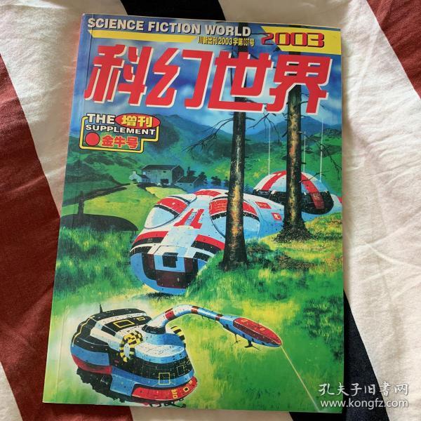 科幻世界 2003年 增刊 金牛号