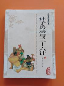 孙子兵法与三十六计(珍藏版)
