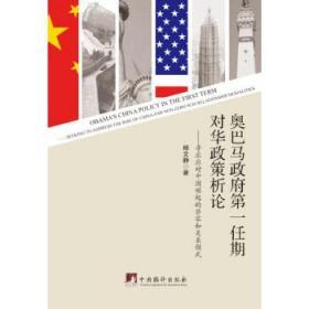 奥巴马政府第一任期对华政策析论 杨文静 著 9787511720030