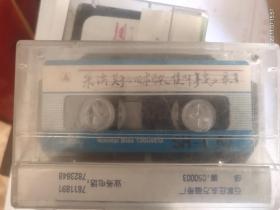 采访关于日本否认侵华事实的录音(空白录音带录制,内容没有听过,真假请自己鉴别)