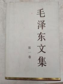 毛泽东文集,全八册(精装本)