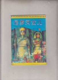 尼罗河女儿 第十二卷 (1)