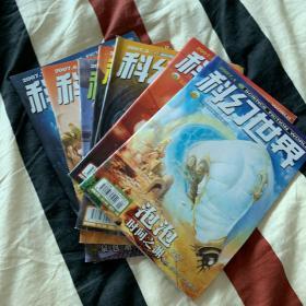 科幻世界 2007年 1~7期 合售