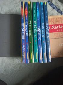 爱欲文学精品系列 7册合售 不重复