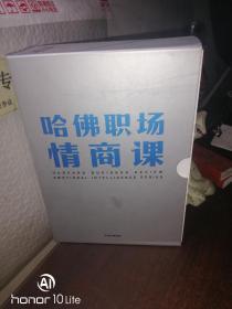 哈佛职场情商课(套装共6册)