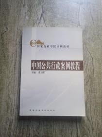 国家行政学院培训教材:中国公共行政案例教程