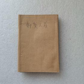 针灸大成【卷1-卷10】没有前后封面版权页了  应该是五六十年代的书