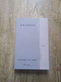 中文社会科学索引(CSSCI)来源集刊 复旦政治学评论:政党与政府改革(第十七辑)