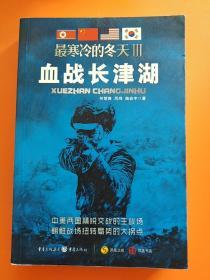 最寒冷的冬天Ⅲ:血战长津湖