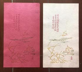 清末 疑光绪八年 成兴斋 汝亭 花鸟笺两色两张 木版水印 老信笺纸