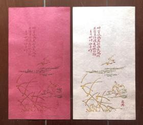清末 疑光绪八年 成兴斋 汝亭 花鸟笺两色两张 木版水印 老信笺纸 2