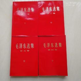 毛泽东选集1-4卷红皮