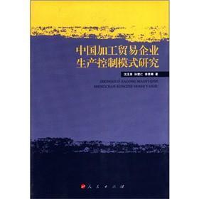 中国加工贸易企业生产控制模式研究 沈玉良 等著 9787010104584