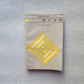 数学分析 第二册 北京大学数学系 沈燮昌