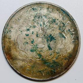 原味生坑绿锈北洋造34年光绪元宝龙洋,老银元银币大洋银圆,保真保老包退